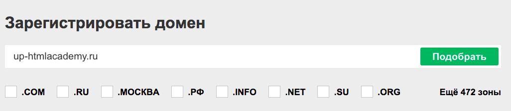 Вводим доменное имя для регистрации