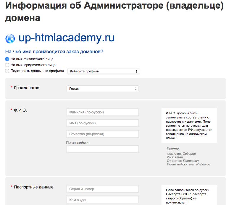 Информация об администраторе домена