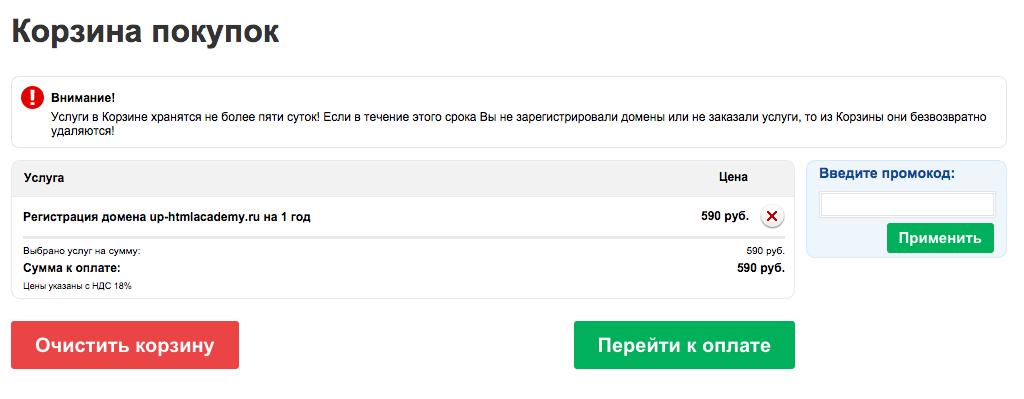 Завершаем покупку домена