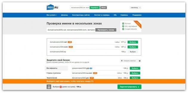 Как зарегистрировать домен: Смотрим, в каких зонах введённое название свободно. Снимаем выделение с лишних зон и нажимаем «Зарегистрировать»