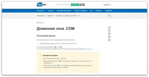 Как зарегистрировать домен: информация о доменных зонах