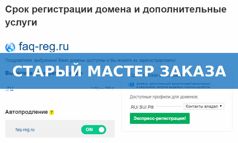 как зарегистрировать домен см