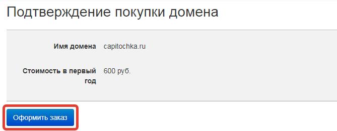 Подтвердите создание заказа на регистрацию домена