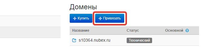 Привяжите зарегистрированный домен к вашему сайту