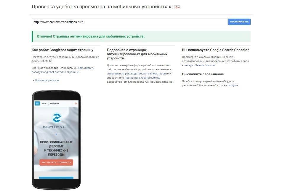 Google Mobile Friendly проверка сайта на мобильном