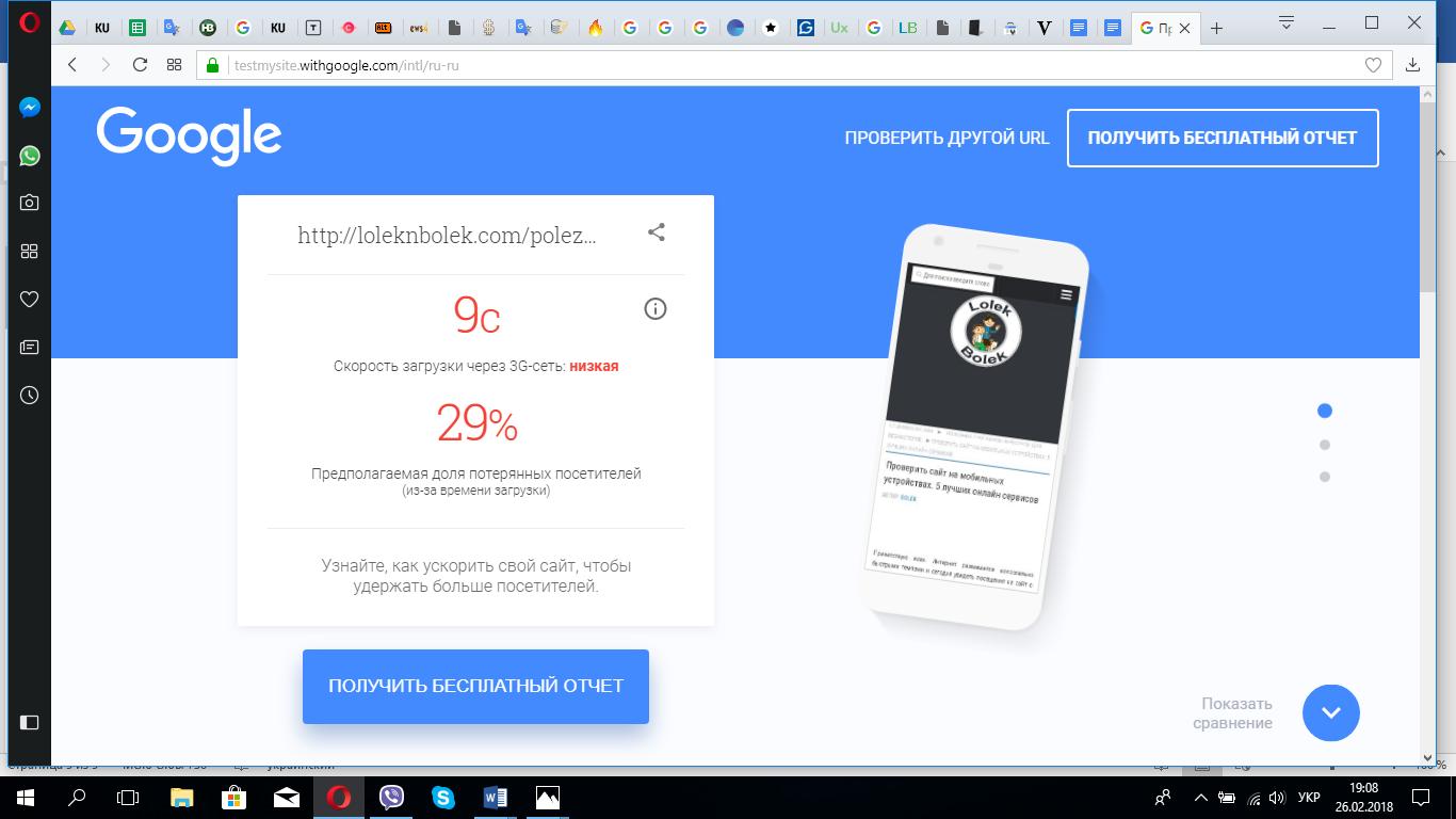 проверьте скорость загрузки ваших страниц на мобильном устройстве
