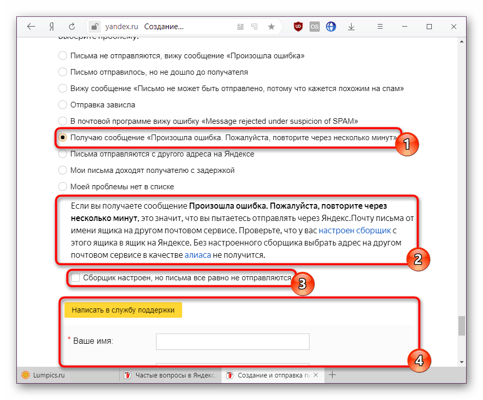 Дополнительная информация при заполнении формы обратной связи в разделе частых вопросов о Яндекс.Почте