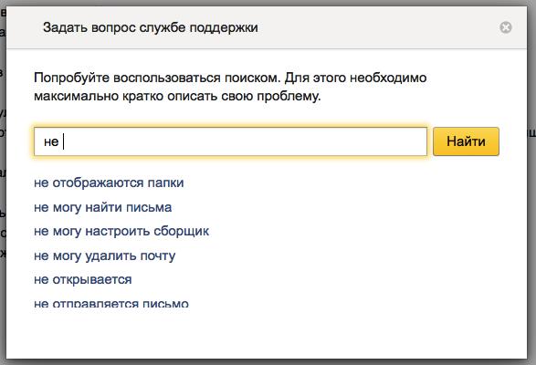 Поддержка yandex