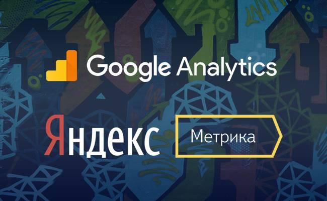 Яндекс.Метрика и Google Analytics - удобные отчеты на каждый день