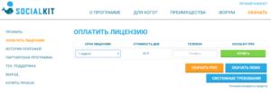 SocialKit: цена лицензии