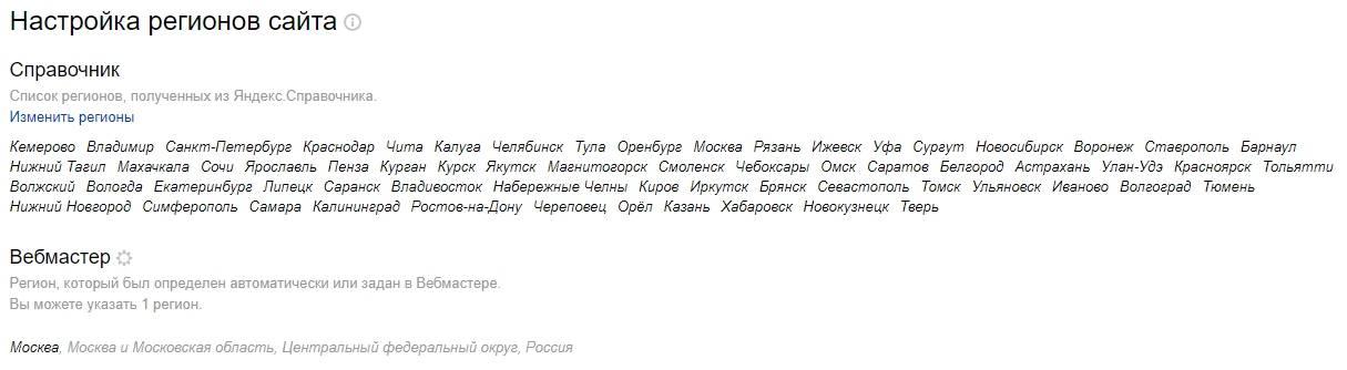 регионы в вебмастере