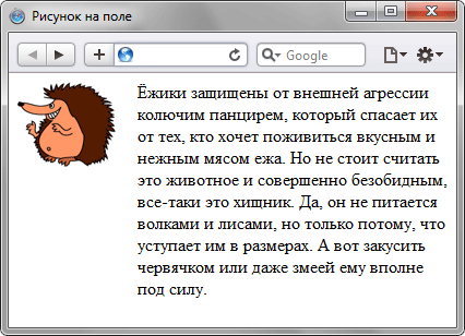 Выравнивание картинки html