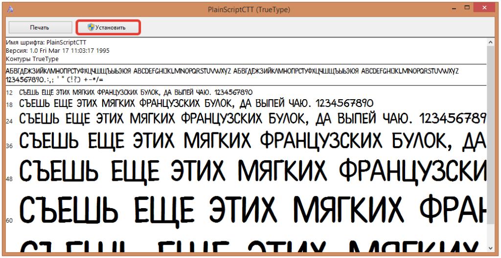 Как установить новые шрифты в фотошоп