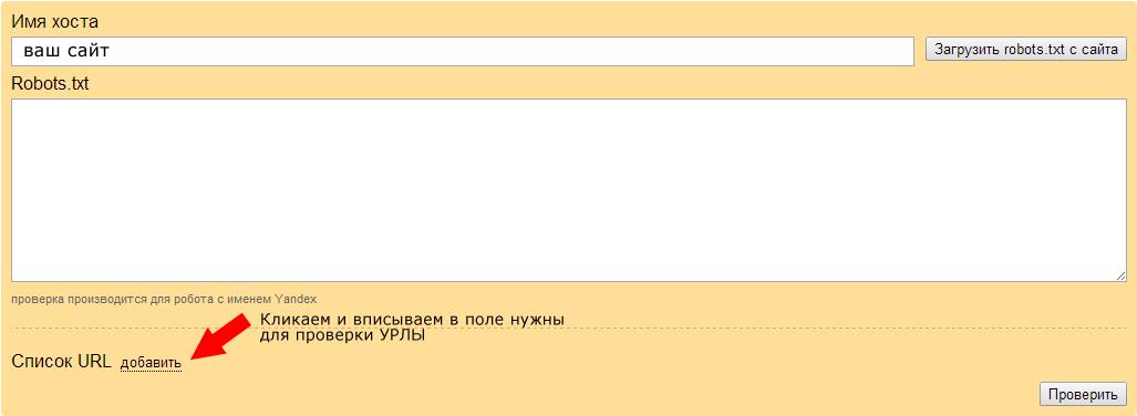 Robots txt запретить индексацию