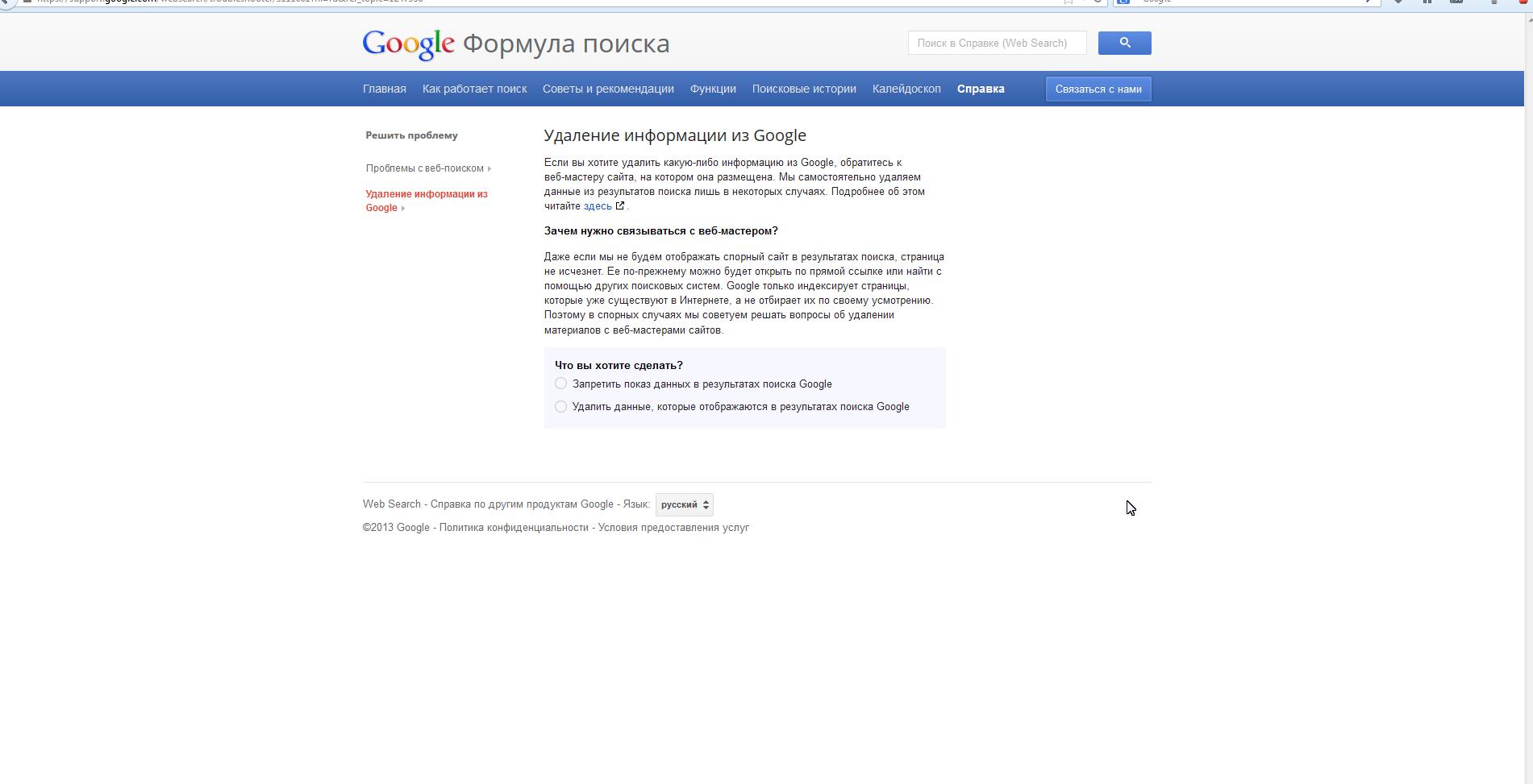 Как написать в поддержку гугл