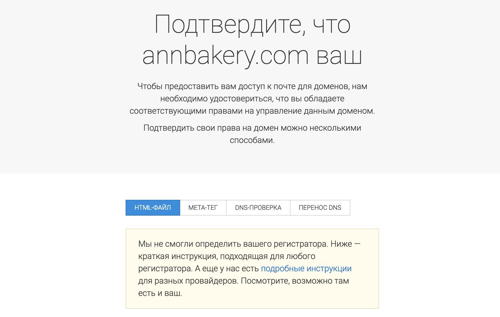 Создать почту на домене