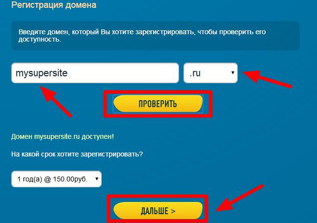 Купить домен для сайта ru