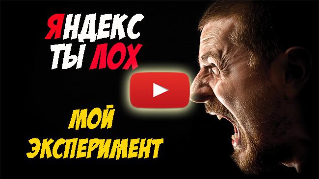 Яндекс ты лох