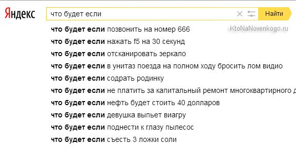 Яндекс ты тупой