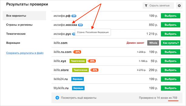 Список всех доменов